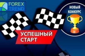 Uspeshnii-start-ForexTrend-676x450