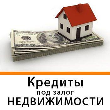 кредит под залог квартиры какие документы