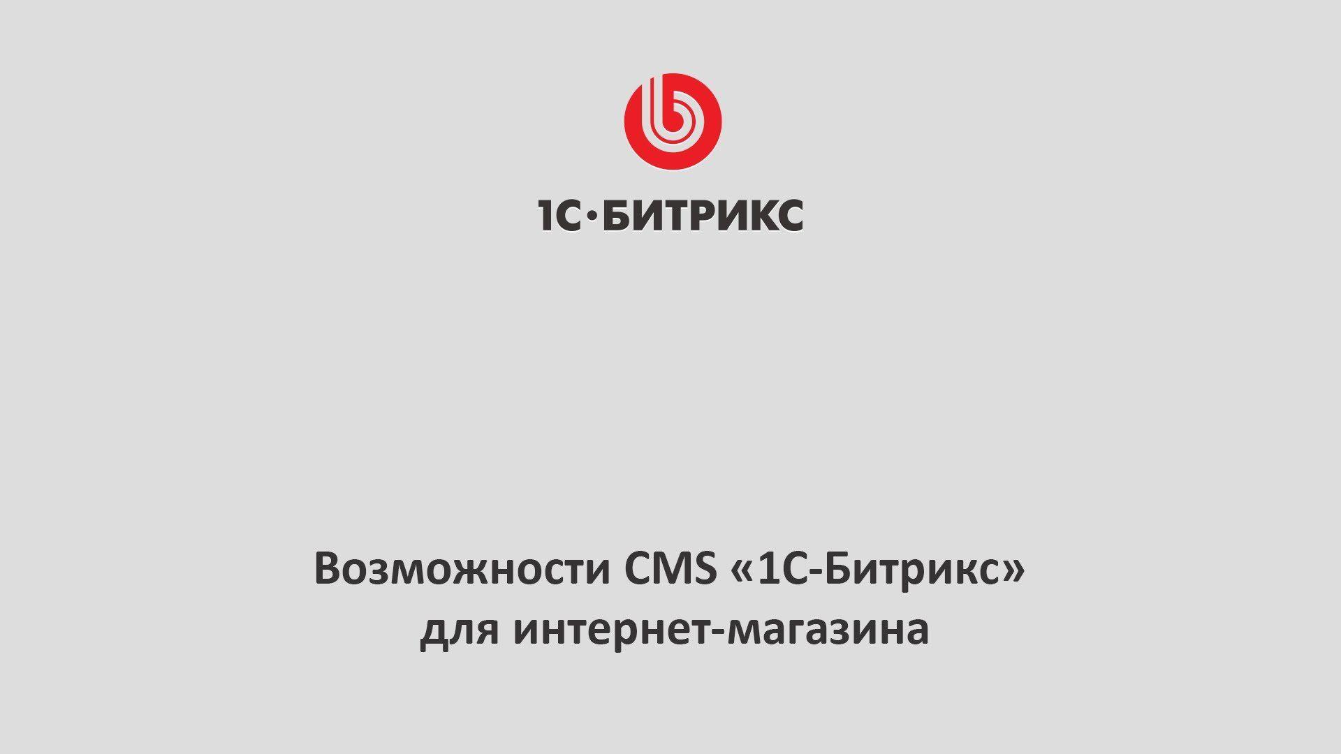 Платформа 1С-Битрикс – профессиональная система для создания интернет-магазинов  с большим товарооборотом. Разработка интернет магазина на этой CMS  открывает ... 76c30ca93a16a
