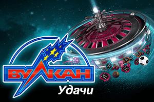 Vulkan-Udachi-onlayn-300x200