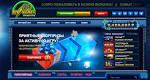 Вулкан Гранд казино: в ногу со временем