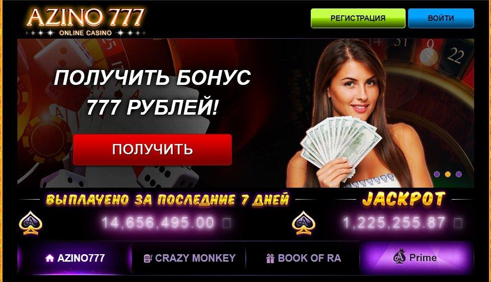 казино Азино777 официальный сайт