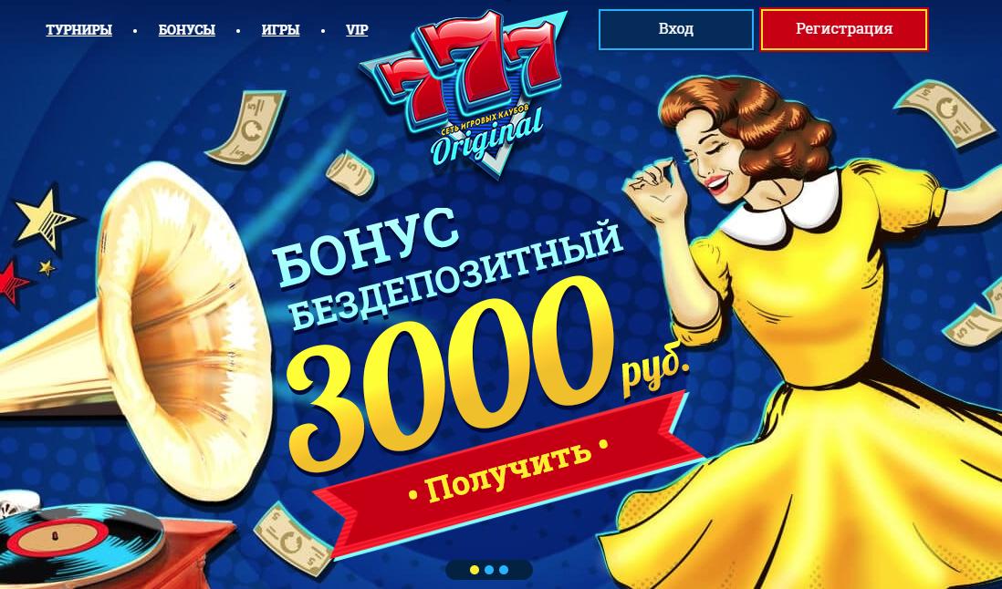 казино интернет 777 Original