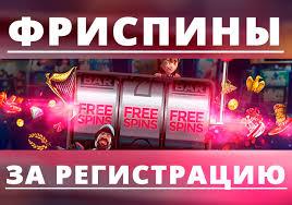 Бесплатные фриспины