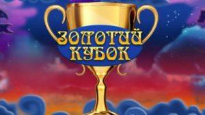 Онлайн-казино Золотой Кубок